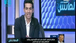 الماتش - هشام الخلصي: أعتذر للشعب المصري.. وما كتبته على تويتر زلة أصبع
