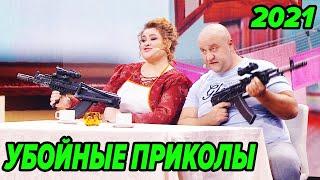 😂 УГРАНЫЕ ПРИКОЛЫ 2021- Дизель Шоу Лучшее | ЮМОР ICTV