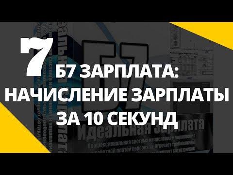 Б7 Зарплата 7 - Начисление заработной платы по всей компании (за 10 секунд)
