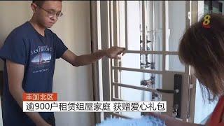 丰加北区逾900户租赁组屋家庭 获赠爱心礼包 - YouTube
