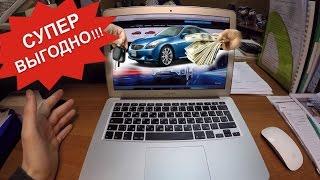 видео Покупаем автомобиль в салоне со скидкой и без риска