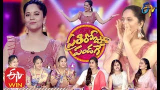 Prati Roju Pandage | 19th February 2020 | Full Episode No 09 | ETV Telugu