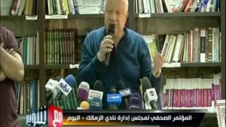 مع شوبير - مرتضى منصور لـ «إتحاد الكرة»: «لجنة الأندية موجودة يا كدابيين»