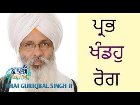 D-Live-Bhai-Guriqbal-Singh-Ji-Bibi-Kaulan-Ji-From-Amritsar-Punjab-17-June-2020