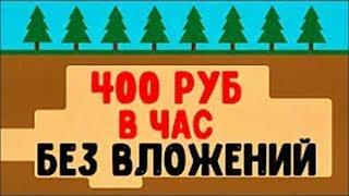 Быстрый заработок в интернете 400 руб в час Видео от Артур Воронин