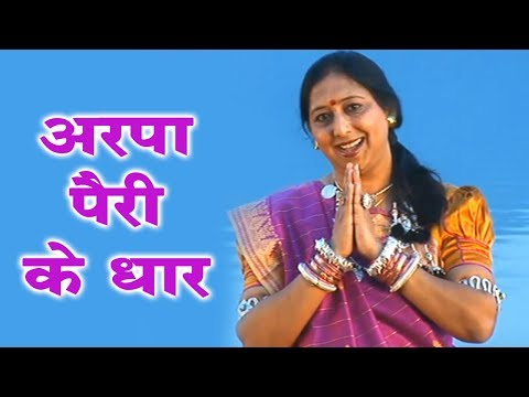 ARPA PAIRI KE DHAR - अरपा पैरी के धार | TOR MAYA MA JADU HE | CG MOVIE SONG