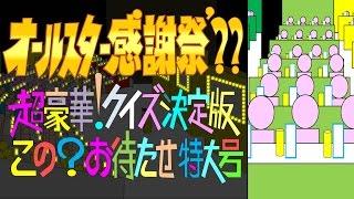 『オールスター感謝祭』 オープニング エンディング再現 / テーマ曲・BGM:耳コピ(DTM) 動画:パワポ+動画ソフト