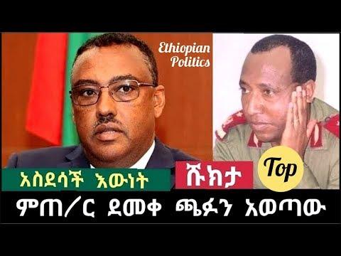 Ethiopian- አስደሳች እውነት ም/ጠ/ር ደመቀ የእውነትን ጫፍ አወጣው የንፁህ ደም ይናገራል።