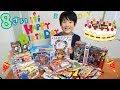こうちゃん8歳★大量!誕生日プレゼント開封♪ おもちゃ & お菓子いっぱい!仮面ライダーの誕生日ケーキでお祝いだ! Birthday Present