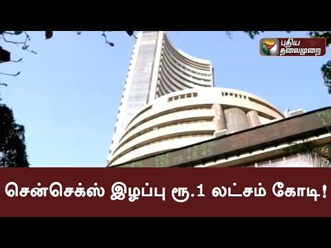 Investors Lose Rs 1 Lakh Crore as Sensex slips