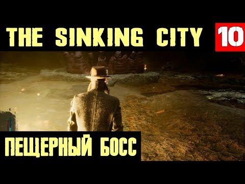 The Sinking City - прохождение. Отцы и дети финал, а также потасовка с огромной клоакой #10