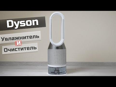 Увлажнитель-очиститель воздуха Dyson PH01 - Обзор