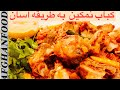 Gambar cover Namkeen kabab Easy recipe   طرز تهیه نمکین کباب بسیار اسان وخوشمزهAfghanfood