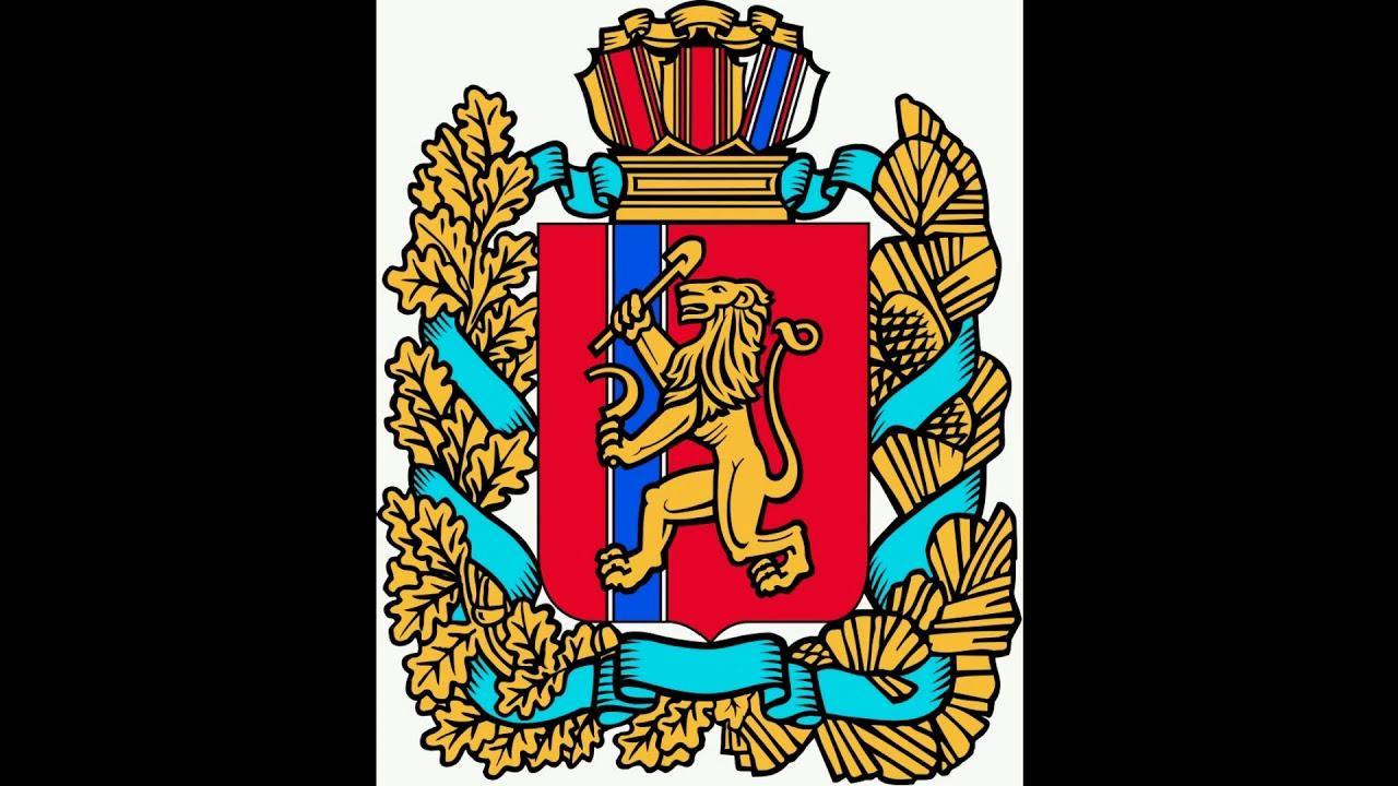 герб красноярского края фото в хорошем качестве фотография европе сша