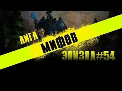 видео: [lol] Лига Мифов - Эпизод 54