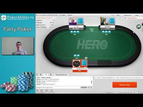 Скачать пати покер:обзор программы