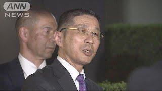 日産・西川社長 報酬を大幅減へ 不正や業績悪化で(19/06/01)