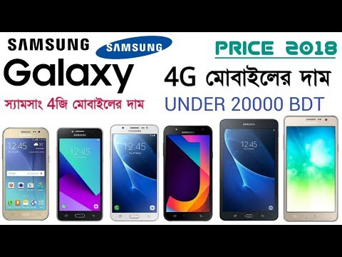 samsung 4g mobile price In Bangladesh 2018 under 20000 taka