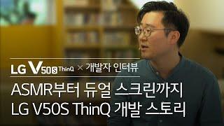 LG V50S ThinQ - 유튜버를 위한 ASMR부터  듀얼 스크린까지