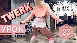 Как танцевать ТВЕРК новичкам. 🔥 Урок по TWERK от MARI G. Выпуск 23