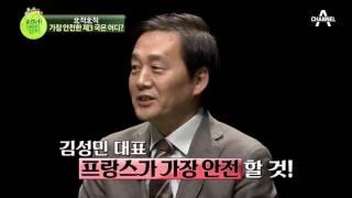 [北적北적] 김한솔에게 가장 안전한 곳은?! 한국은 제일 위험하다!