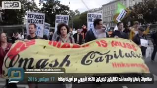 مصر العربية | مظاهرات بألمانيا والنمسا ضد اتفاقيتين تجاريتين للاتحاد الأوروبي مع أمريكا وكندا