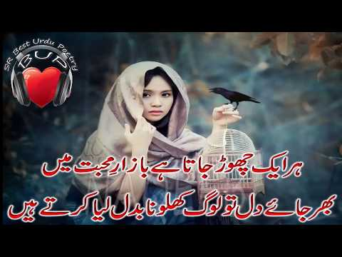 Wo Muhabat He kia Jo Sukh Day || SR Sad Urdu Poetr || Sad Urdu Ghazal New Full Hd