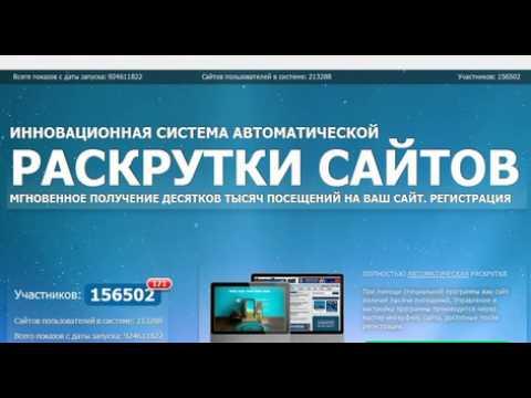 Лучшие системы автоматического продвижения сайтов южная трубная компания сайт