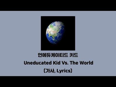 언에듀케이티드 키드-Uneducated Kid Vs  The World(올티 디스곡)[Uneducated Kid Vs  The World]│가사, Lyrics
