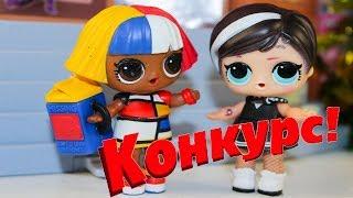 Самая яркая Кукла ЛОЛ Мультики с игрушками LOL Surprise Итоги Конкурса