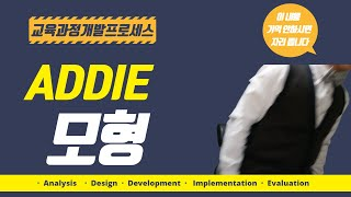 ▶◀임용고시 교육학 기출문제인 ADDIE 모형 2부  …