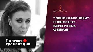 """""""Одноклассники""""- говносеть! Берегитесь фейков!"""