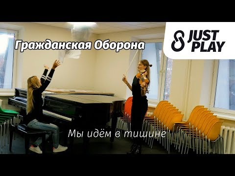видео: Гражданская Оборона - Мы идём в тишине (Cover by Just Play)