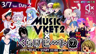 【音楽ライブ】Day2 #MusicVket 2 × #くらげビート ♪音と出会い生まれる場所 Live#368