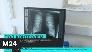 В Москве ввели новые меры по борьбе с распространением коронавируса - Москва 24