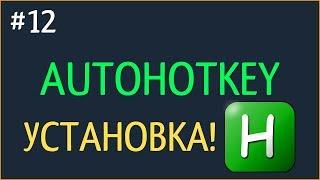 ЯК ВСТАНОВИТИ AHK/АХК (AutoHotkey) ?