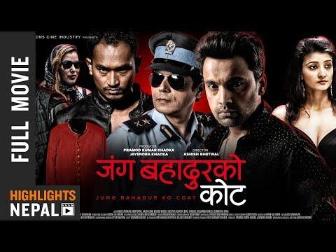 JUNG BAHADUR KO COAT - New Nepali Full Movie | Bimles Adhikari, Anup Baral, Aalok Karki
