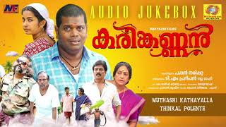 Karinkannan | Malayalam Movie Audio Songs Jukebox | Saju Navodaya & Sreeja Das | Pappan Narippatta