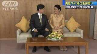 両陛下 台風19号宮城・福島の被災地訪問 今月26日(19/12/23)