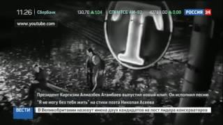 На песню киргизского президента сняли новый клип