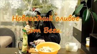 Как приготовить салат\ Оливье от добермана