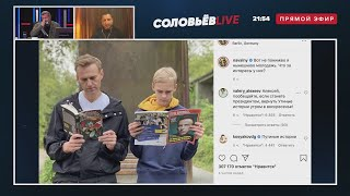 ГОЛУБОГЛАЗЫЙ НАЦИСТ! Соловьев о новом заявлении Навального и его ОБВИНЕНИЯХ