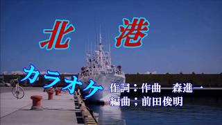 説明 【新曲】北港 森進一 作詞:作曲 森進一 編曲;前田俊明 カラオケ...