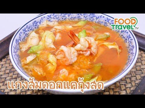 แกงส้มดอกแคกุ้งสด   FoodTravel ทำอาหาร - วันที่ 12 Nov 2018