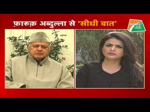 कश्मीर मुद्दे पर फ़ारुक़ अब्दुल्ला का धमाकेदार इंटरव्यू | Bharat Tak