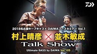 村上晴彦✕並木敏成 トークショー|Ultimate BASS by DAIWA Vol.105