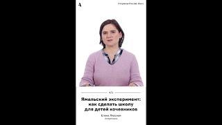 Ямальский эксперимент: как сделать школу для детей кочевников. Из курса «Открывая Россию: Ямал»