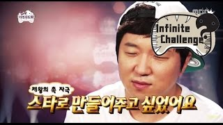 [Infinite Challenge] 무한도전 - Who is luck Musician? Hyeongdon's choice! 20150711
