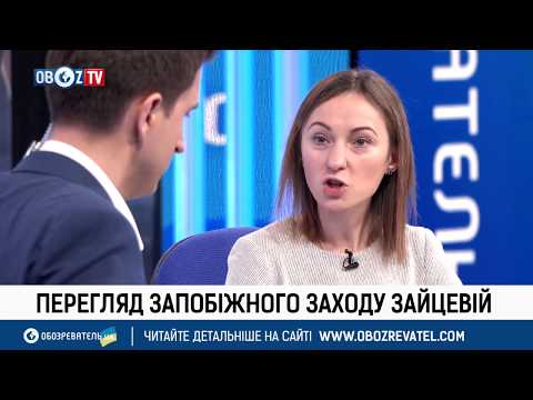 Oboz. TV: ЗАЙЦЕВА: ПЕРЕСМОТР МЕРЫ ПРЕСЕЧЕНИЯ