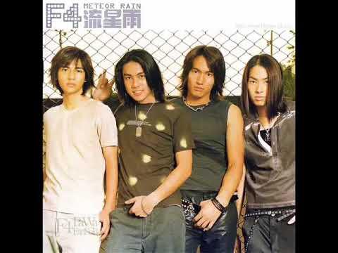 F4 - Yao Ding Ni (HQ Audio)